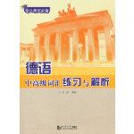德语中高级词汇练习与解析