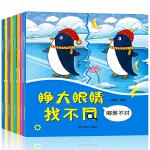 包邮全8册睁大眼睛找不同书2-3-4-5-6-7-8-10-12岁益智游戏书幼儿记忆专注力训练书籍儿童找茬图书思维训练