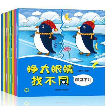包邮全8册睁大眼睛找不同书2-3-4-5-6-7-8-10-12岁益智游戏书幼儿记忆专注力训练书籍儿童找茬图书思维训练益智游戏智力书图画捉迷藏 全套8册  印刷清晰