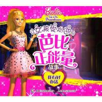 封面有磨痕 让女孩受欢迎的芭比正能量故事――我有好办法 美国美太公司,童趣出版有限公司 9787115394033 人