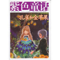 封面有磨痕 紫色童话 孔雀和金苹果 (英)安德鲁・朗,兆彬,刘娟 9787549606580 文汇出版社 正品 知礼图