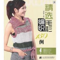 [封面有磨痕-HSY]-精选编织毛衫150例 9787538170221