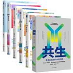 陈春花管理书籍全套6册 管理的常识+经营的本质+激活组织+激活个体+共生+共识 中国企业管理转型实践指南 互联时代组织