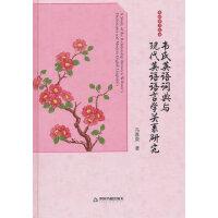 英语学习丛书―韦氏英语词典与现代英语语言学关系研究 冯喜荣 中国书籍出版社 9787506834261
