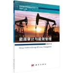 【正版新书直发】能源审计与能效管理马晓明,周吉萍科学出版社9787030579744