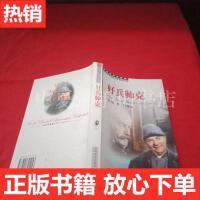 [二手旧书9成新]好兵帅克【带光盘】 /[捷克]雅.哈谢克著 中国