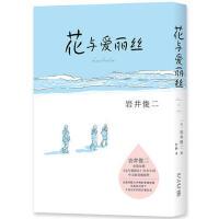 【包邮】 花与爱丽丝 〔日〕岩井俊二 9787513320689 新星出版社