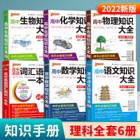 2021新版高中理科全套六册知识大全通用版PASS绿卡图书