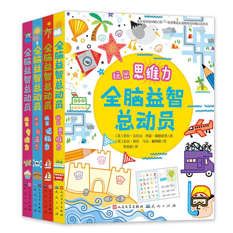 全脑益智总动员(共四册) (畅销英国的智力开发宝典/依据皮亚杰的游戏教育理念设计/科学实效地训练专注力、记忆力、思维力和创造力,让孩子轻松赢在起跑线上! )