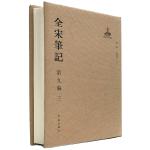 全宋笔记第九编三 精装