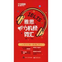 雅思听力机经词汇 马玲玲 9787121352034 电子工业出版社【直发】 达额立减 闪电发货 80%城市次日达!