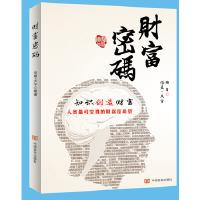 创富密码 浩晨・天宇 9787517121909 中国言实出版社[爱知图书专营店]