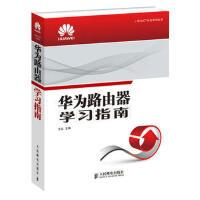 【二手旧书9成新】华为路由器学习指南--9787115357427 人民邮电出版社