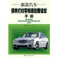[封面有磨痕-HSY]-新款汽车保养灯归零和遥控器设定手册 9787538158250
