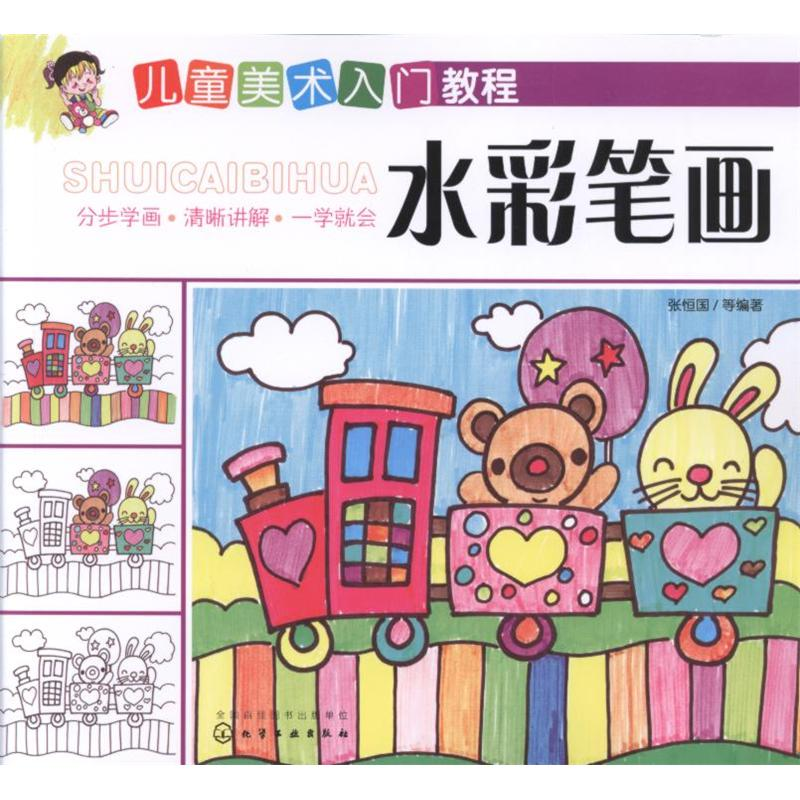 水彩笔画-儿童美术入门教程( 货号:712226577)