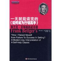 【正版现货】一天就能读完的《如何成为行销高手》 (英)麦克格雷迪 ,吴庐春 9787501975143 中国轻工业出版