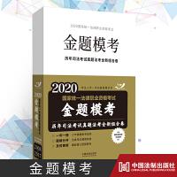 2020国家统一法律职业资格考试金题模考 历年司法考试真题法考全新组合卷 中国法制出版社