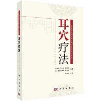 【全新直发】耳穴疗法 张永臣,贾红玲等 9787030415608 科学出版社