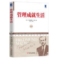 【新书店正版】管理成就生活弗雷德蒙德・马利克,李亚9787111418283机械工业出版社
