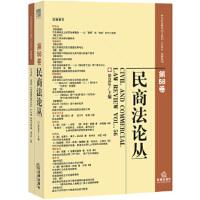民商法论丛(第56卷) 梁慧星 法律出版社 9787511866783