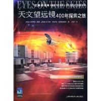 天文望远镜400年探索之旅(荷)霍弗特・席林,沈吉上海科学技术文献出版社9787543942981