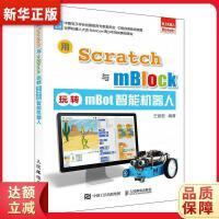 用Scratch与mBlock玩转mBot智能机器人 王丽君 人民邮电出版社9787115449108【新华书店 品质