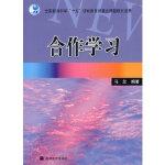 【新书店正版】合作学习马兰著高等教育出版社9787040162936