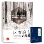 *畅销书籍* 凶案追击之梦魇 扭曲的事实背后,总有扭曲的人性和心灵;想要看透迷雾,还请睁大眼睛 赠中华国学经典精粹・蒙