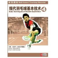 正版dvd碟片现代羽毛球基本技术4羽毛球教学教材1DVD光盘