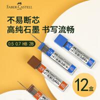 德国辉柏嘉铅芯0.3/0.5/0.7/0.9/1.0mm树脂替芯活动自动铅笔铅芯