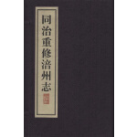 同治重修涪州志(16开线装 全一函十册)