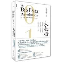 【正版二手书旧书9成新左右】大数据:正在到来的数据革命9787549518371