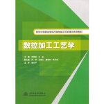 数控加工工艺学 刘洪波,王安 水利水电出版社 9787517020066