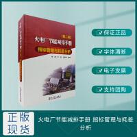 火电厂节能减排手册 指标管理与耗差分析(第二版)