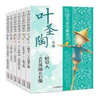 中国名家经典童话系列(共6册)8-9-10-12-15岁儿童文学3-4-5-6年级中小学生课外书籍叶圣陶金波老舍张天翼