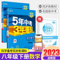 2020版 初中同步 5年中考3年模拟 八年级/8年级下册 数学 浙教版 初二教辅书籍