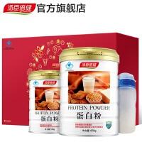 【立减】汤臣倍健蛋白粉450g+150g*3罐+钙30粒水杯 礼品袋 含大豆蛋白和乳清蛋白 蛋白粉增强免疫力