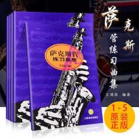 萨克斯管练习曲集1-5第一至五册全套 萨克斯教程 王清泉编著从零起步学零基础入门曲谱 萨克斯教材 人民音乐出版社