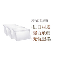 【9.23网易严选大牌日 爆款直降】河马口收纳箱