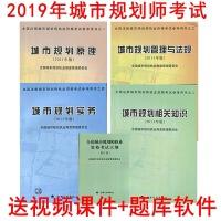 正版2019年注册城市规划师教材 城市规划原理+城市规划实务+法规+知识+考试大纲 全套5本 2017年注册城市规划师
