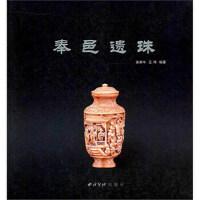 【RT5】奉邑遗珠 张牵牛,王玮 西泠印社出版社 9787550819115