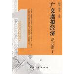 【正版现货】广义虚拟经济论文集I 晓林,秀生 9787802432086 中航书苑文化传媒(北京)有限公司
