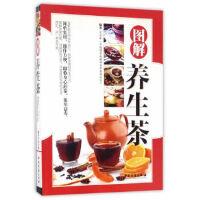 【新书店正版】图解养生茶宋全林9787515213996中医古籍出版社