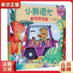 新版 小熊很忙 第2辑:参观恐龙园 Benji Davies 9787508696232 中信出版社 新华正版 全国7