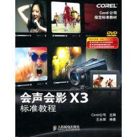 【包邮】 会声会影X3标准教程 Corel公司 ,王永辉 9787115242099 人民邮电出版社