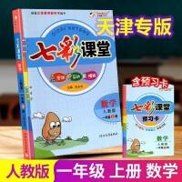 天津专版 2020秋 七彩课堂一年级上册数学人教版