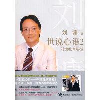 世说心语2: 刘墉教育秘笈