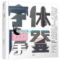 字体摩登:字体书与中国现代文字设计的再发现(1919-1955)
