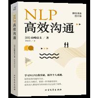 NLP高效沟通