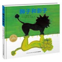 海豚绘本花园:狮子和影子(精)